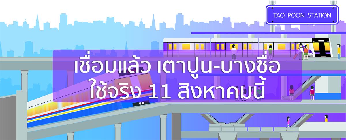 mrt-interchange