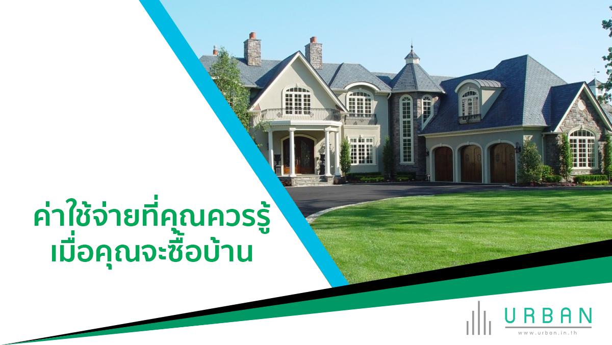 ค่าใช้จ่ายที่คุณควรรู้เมื่อคุณจะซื้อบ้าน